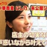 『【乃木坂46】琴子×純奈×かりん『ラーメンWalkerTV2』未公開シーン動画が公開!!!』の画像