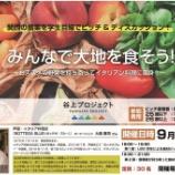 『【イベント振替のお知らせ】9月5日(水)「みんなで大地を食そう!農業ピッチ&食の交流会」』の画像