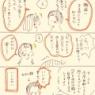 まき田の休日