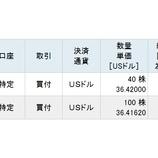 『【MO】不人気優良株のアルトリアを54万円分買い増しました。』の画像