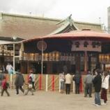 『いつか行きたい日本の名所 今宮戎神社』の画像