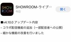 【SHOWROOM】コラボ配信機能とは?