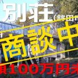『【商談中】大洋村青山の中古別荘(総額100万円以下)』の画像