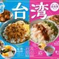 【日本】台湾観光局 x NILAXで開催中「行ったつもりで食べたいわんキャンペーン」で本当に台湾へ行ったつもりになれるか色々食べてみました<PR>