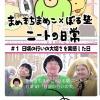 ◆あの人気ブログが、実写映像化され意外にも…