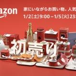 『【開催中】全てを過去にするAmazon初売り、1月5日まで開催!中身が見える福袋やiPad Proセールなど!』の画像