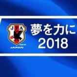 『日本代表 応援プロジェクト「夢を力に2018」 公式テーマソングが桜井和寿とGAKU-MCのユニット ウカスカジーに決定!』の画像