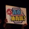 【朗報】新冠番組「HKT青春体育部!」がスタート!【週1レギュラー】