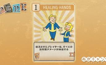 Fallout 76:Healing Hands(Charisma)