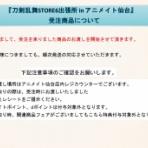 【刀剣乱舞STORE6 in アニメイト仙台】商品情報ページ