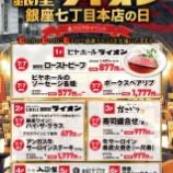 『【イベント】7月7日限定!「ビヤホールライオン 銀座七丁目店」各フロアがおいしくお得に。』の画像