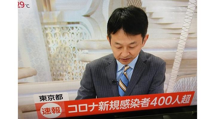 【新型コロナ】東京 400人以上
