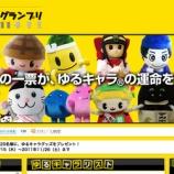 『ゆるキャラグランプリ2011に戸田市のトマピーもエントリー!』の画像