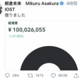 『【速報】朝倉未来さん、IOSTで元手800万円が1億円超え!!見事億り人達成wwwwww』の画像
