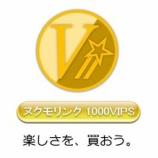 『仮想通貨のすすめ 【VIPS】VIPSTAR 高騰ネタ! その名は『ヌクモリンク』! エンジニアさんいい仕事してます!』の画像