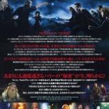 『ハリー・ポッターと不死鳥の騎士団』の画像