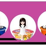 『フチ子さん乃木坂46ver.!!『乃木どめちゃん』デザインが公開キタ━━━━(゚∀゚)━━━━!!!』の画像