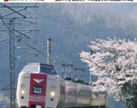 『Rail No.88 10月21日(月)発売』の画像