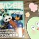 ぬら次郎さんの『猫パン日記 幸せを運ぶねこと厄よびパンダ3』を読んで