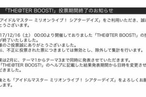 【ミリシタ】「THE@TER Boost!」1月22日23時50分時点の集計結果