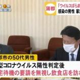 『愛知県蒲郡市コロナウイルス男性特定 身元や顔名前が2chに出回る』の画像