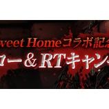 『【光を継ぐ者】【追記】『Sweet Home』とのコラボ記念!Twitterフォロー&RTキャンペーンのお知らせ』の画像