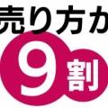 【ダイレクト出版】売り方が9割の口コミ・評判について