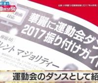 【欅坂46】『サイレントマジョリティー』が教科書に載ってるとかすごいな!