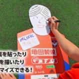 『[新潟] 公式!段ボールサポーター「アルボールくん」企画を発表!! 段ボールにイラストや顔写真を あなたの分身がスタンドに!?』の画像