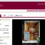 『横浜・上大岡の『台所 cucina』は人気店への道を歩んでいるようです』の画像