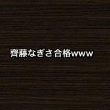 齊藤なぎさ合格www