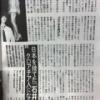 【悲報】「みるきー」こと渡辺美優紀さん、空白の2年間に俳優と半同棲していた DVで警察沙汰も