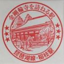 JR-A16稲枝駅