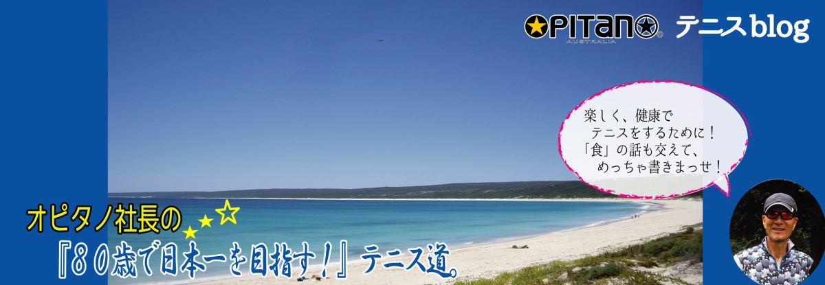 オピタノ社長の『80歳で日本一を目指す!』テニス道。 イメージ画像