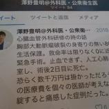 『【激おこ】生活保護者は医療費が完全無料なため、単なる延命治療で数千万円の税金が費やされている。』の画像