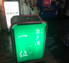 一位(いちい)【愛知県名古屋市中区 伏見駅】