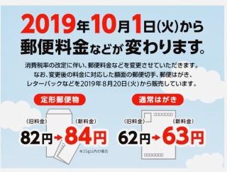消費税率の改定に伴い、2019年10月1日(火)から郵便料金が変わるみたい。62円切手は63円に。