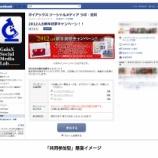 『Facebook上で「共同参加型懸賞」など高機能な懸賞・キャンペーンが行えるアプリレンタルサービス「Fantastics 懸賞アプリ」をリリース』の画像