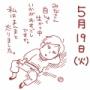 ++5月20日(火)++