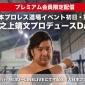 /📣生配信開始!/  ⭐️大日本プロレス道場イベント初日 中...