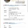 河西智美バスツアー、1泊2日で65,000円(税込)wwwwwwwww