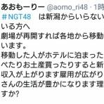 えぬイチ~NGT48まとめから日本一~