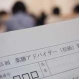 『大阪、京都、四国、九州からの受験生も。薬膳アドバイザー・薬膳インストラクター・国際薬膳調理師認定試験すべて終了しました☆』の画像