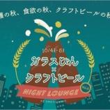 『【イベント】日本ガラスびん協会×クラフトビール』の画像