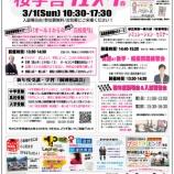 『桜学舎フェスタ2020春のお知らせ!』の画像