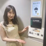 『【乃木坂46】あれ??高山一実さん、こんなにセクシーでしたか・・・??』の画像