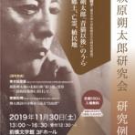 萩原朔太郎研究会 - Society for the study of HAGIWARA Sakutaro -