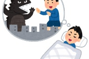 【睡眠】睡眠中に見る夢にありがちな事ンゴwww