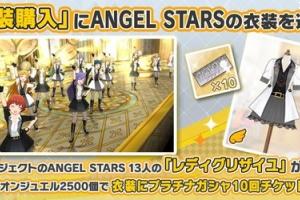 【ミリシタ】『衣装購入』に「レディグリザイユ(ANGEL STARS)」追加!
