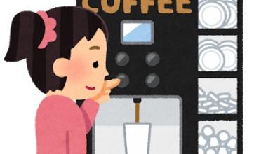 【は?】コンビニ客「飲む前にコーヒーこぼしたんだから普通交換してくれますよね?」